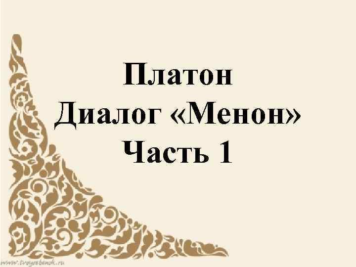 Платон Диалог «Менон» Часть 1