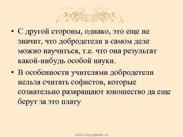 • С другой стороны, однако, это еще не значит, что добродетели в самом