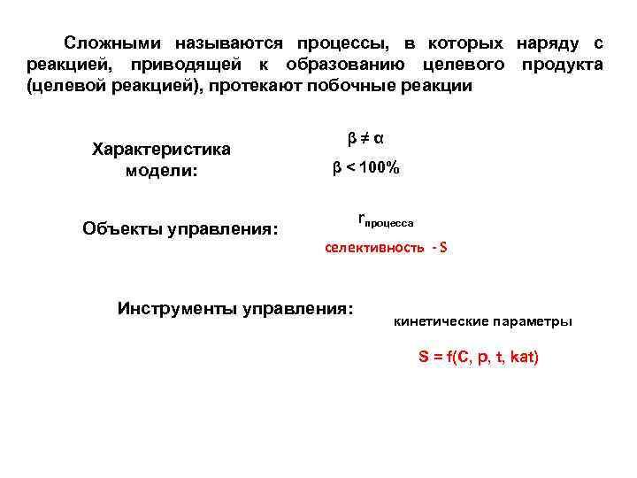 Сложными называются процессы, в которых наряду с реакцией, приводящей к образованию целевого продукта (целевой