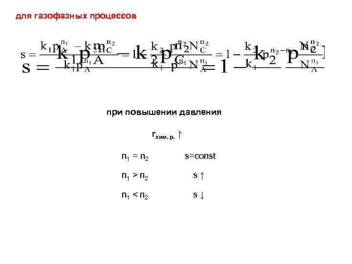 для газофазных процессов при повышении давления rхим. р. ↑ n 1 = n 2