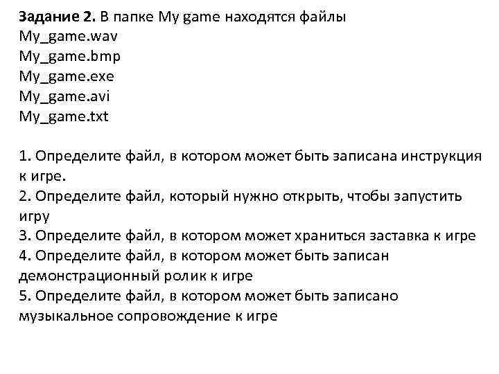 Задание 2. В папке My game находятся файлы My_game. wav My_game. bmp My_game. exe