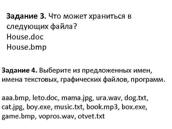 Задание 3. Что может храниться в следующих файла? House. doc House. bmp Задание 4.