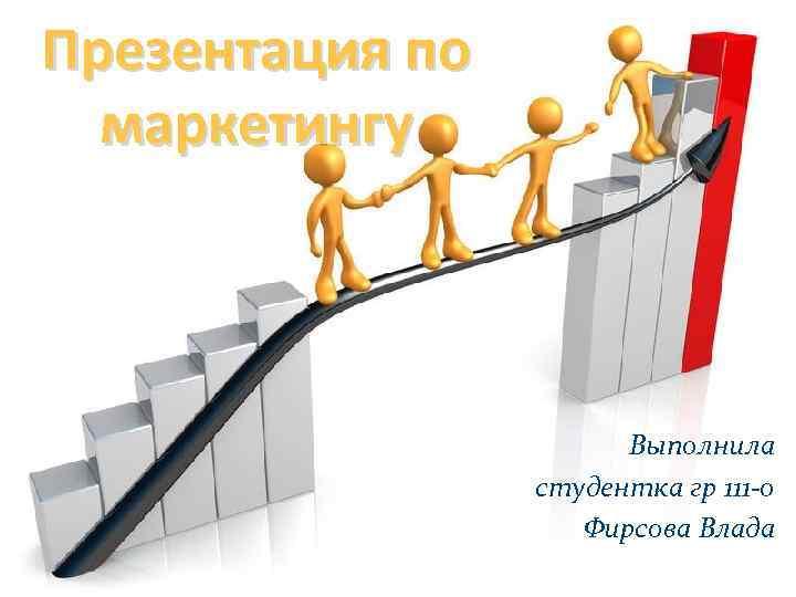 Презентация по маркетингу Выполнила студентка гр 111 -о Фирсова Влада