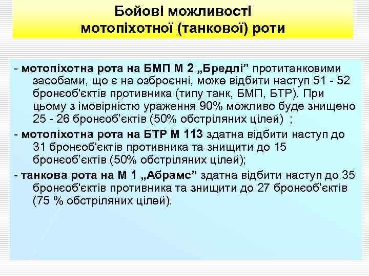 """Бойові можливості мотопіхотної (танкової) роти - мотопіхотна рота на БМП М 2 """"Бредлі"""" протитанковими"""