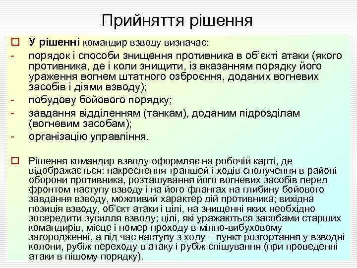 Прийняття рішення o У рішенні командир взводу визначає: - порядок і способи знищення противника