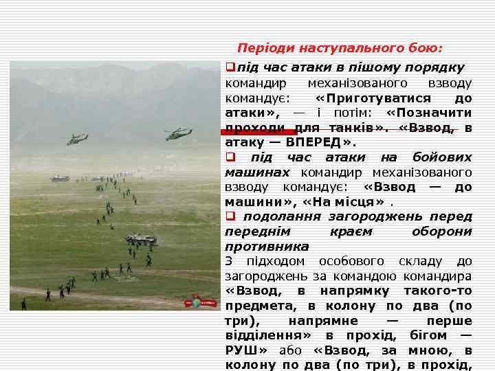 Періоди наступального бою: q під час атаки в пішому порядку командир механізованого взводу командує: