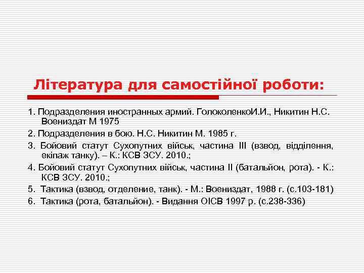 Література для самостійної роботи: 1. Подразделения иностранных армий. Голоколенко. И. И. , Никитин Н.