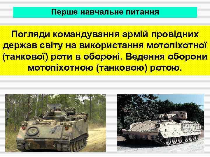 Перше навчальне питання Погляди командування армій провідних держав світу на використання мотопіхотної (танкової) роти
