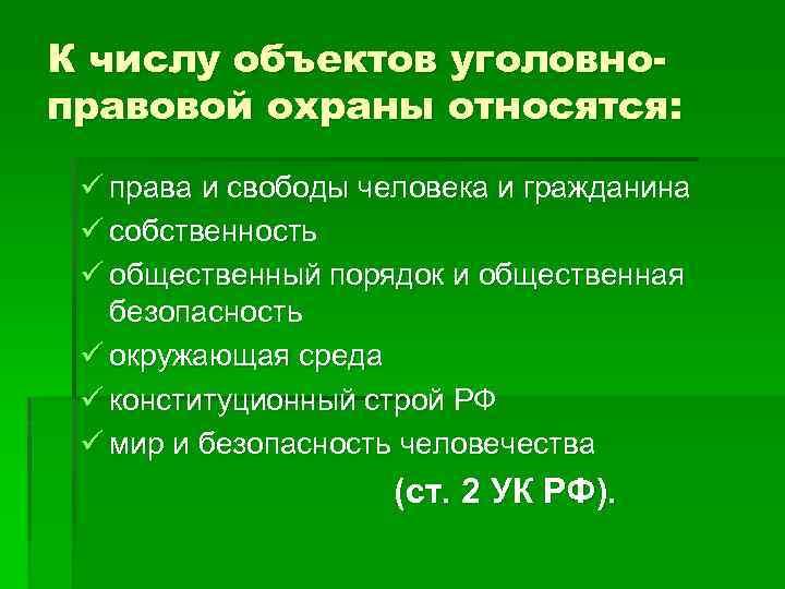 К числу объектов уголовноправовой охраны относятся: ü права и свободы человека и гражданина ü