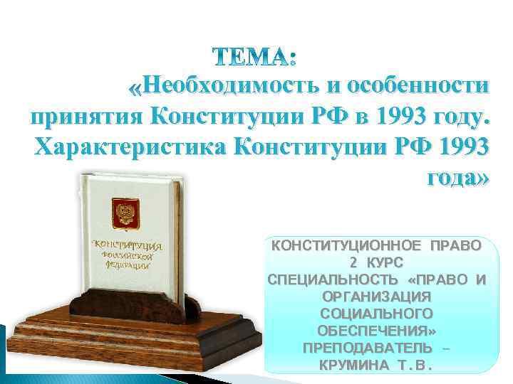 Необходимость и особенности принятия Конституции РФ в 1993 году. Характеристика Конституции РФ 1993 года»