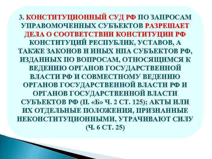 3. КОНСТИТУЦИОННЫЙ СУД РФ ПО ЗАПРОСАМ УПРАВОМОЧЕННЫХ СУБЪЕКТОВ РАЗРЕШАЕТ ДЕЛА О СООТВЕТСТВИИ КОНСТИТУЦИИ РФ