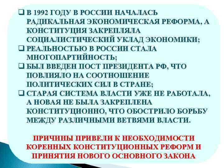 q В 1992 ГОДУ В РОССИИ НАЧАЛАСЬ РАДИКАЛЬНАЯ ЭКОНОМИЧЕСКАЯ РЕФОРМА, А КОНСТИТУЦИЯ ЗАКРЕПЛЯЛА СОЦИАЛИСТИЧЕСКИЙ