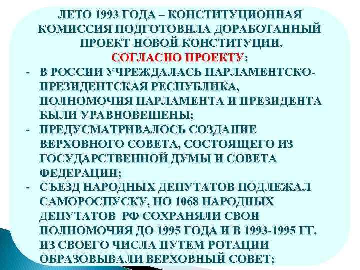 - - - ЛЕТО 1993 ГОДА – КОНСТИТУЦИОННАЯ КОМИССИЯ ПОДГОТОВИЛА ДОРАБОТАННЫЙ ПРОЕКТ НОВОЙ КОНСТИТУЦИИ.
