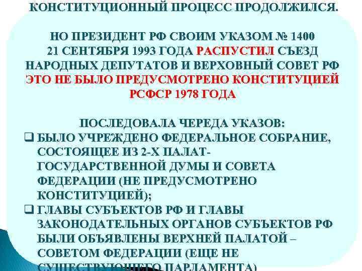 КОНСТИТУЦИОННЫЙ ПРОЦЕСС ПРОДОЛЖИЛСЯ. НО ПРЕЗИДЕНТ РФ СВОИМ УКАЗОМ № 1400 21 СЕНТЯБРЯ 1993 ГОДА