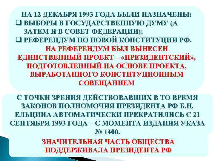 НА 12 ДЕКАБРЯ 1993 ГОДА БЫЛИ НАЗНАЧЕНЫ: q ВЫБОРЫ В ГОСУДАРСТВЕННУЮ ДУМУ (А ЗАТЕМ