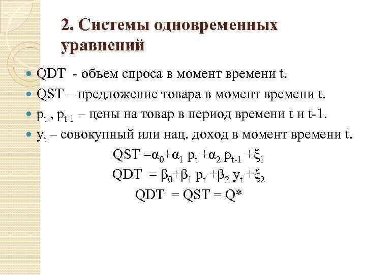2. Системы одновременных уравнений QDT - объем спроса в момент времени t. QST –