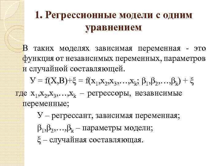 1. Регрессионные модели с одним уравнением В таких моделях зависимая переменная - это функция