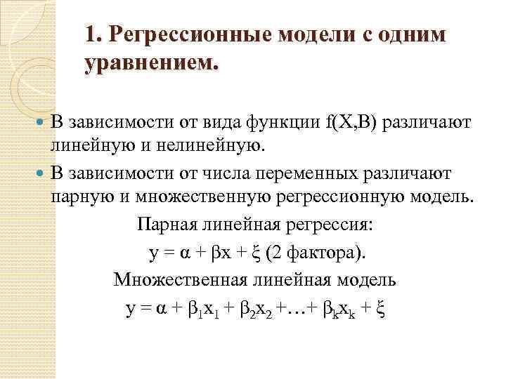 1. Регрессионные модели с одним уравнением. В зависимости от вида функции f(X, Β) различают