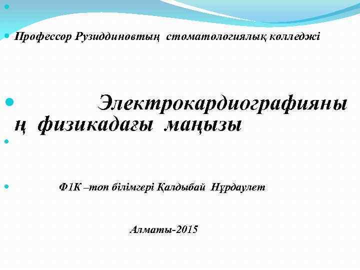 Профессор Рузиддиновтың стоматологиялық колледжі Электрокардиографияны ң физикадағы маңызы Ф 1 К –топ білімгері