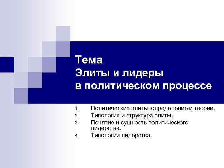 Тема Элиты и лидеры в политическом процессе 1. 2. 3. 4. Политические элиты: определение