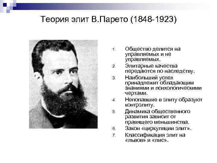 Теория элит В. Парето (1848 -1923) 1. 2. 3. 4. 5. 6. 7. Общество