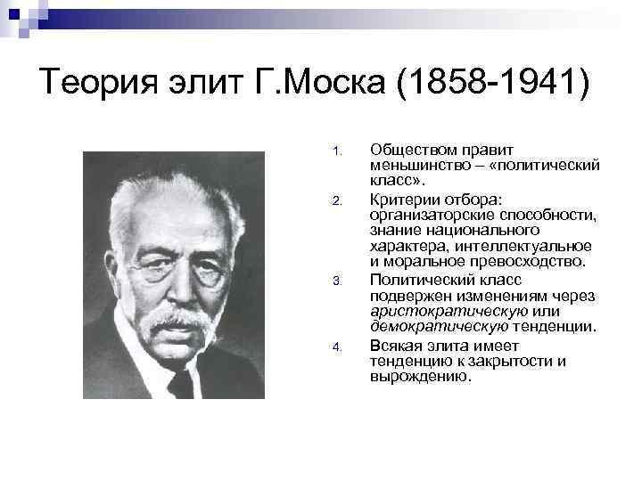 Теория элит Г. Моска (1858 -1941) 1. 2. 3. 4. Обществом правит меньшинство –