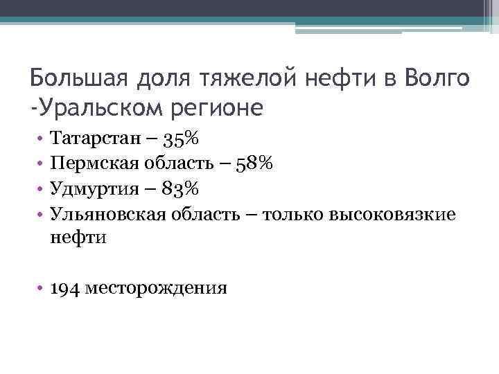 Большая доля тяжелой нефти в Волго -Уральском регионе • • Татарстан – 35% Пермская