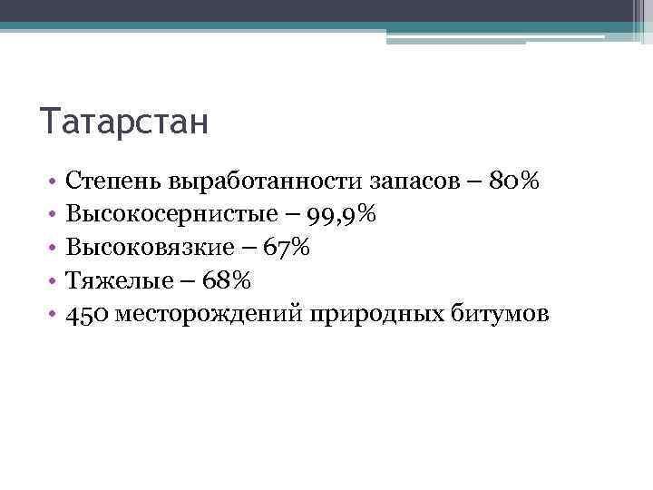 Татарстан • • • Степень выработанности запасов – 80% Высокосернистые – 99, 9% Высоковязкие
