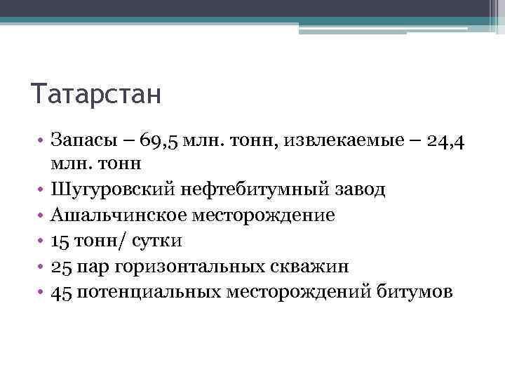 Татарстан • Запасы – 69, 5 млн. тонн, извлекаемые – 24, 4 млн. тонн