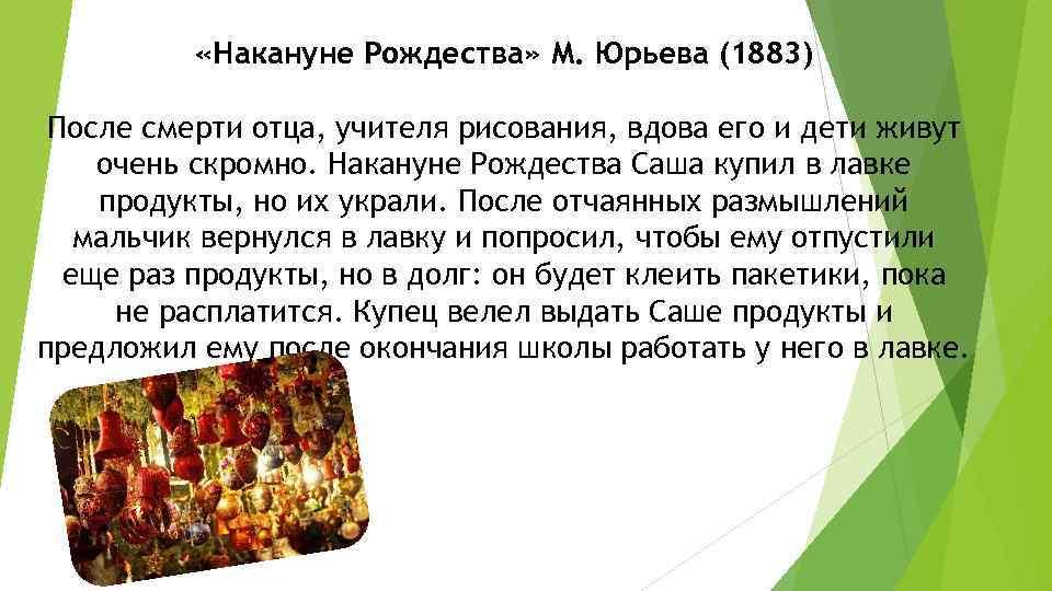 «Накануне Рождества» М. Юрьева (1883) После смерти отца, учителя рисования, вдова его и