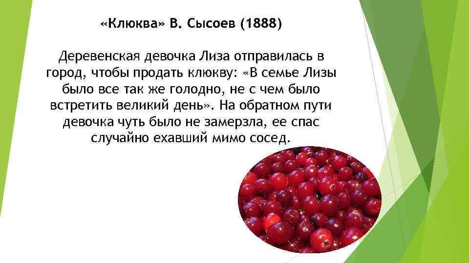 «Клюква» В. Сысоев (1888) Деревенская девочка Лиза отправилась в город, чтобы продать клюкву: