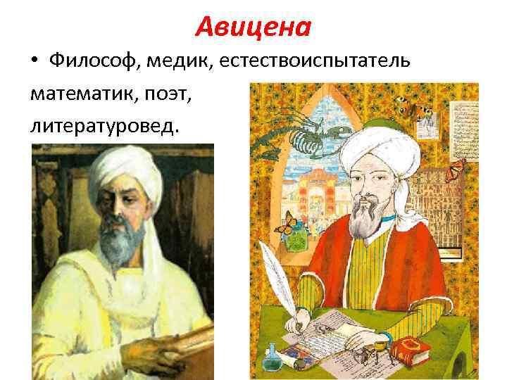 Авицена • Философ, медик, естествоиспытатель математик, поэт, литературовед.
