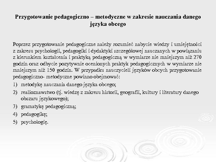 Przygotowanie pedagogiczno – metodyczne w zakresie nauczania danego języka obcego Poprzez przygotowanie pedagogiczne należy