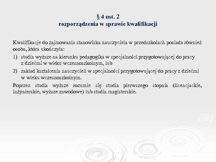 § 4 ust. 2 rozporządzenia w sprawie kwalifikacji Kwalifikacje do zajmowania stanowiska nauczyciela w