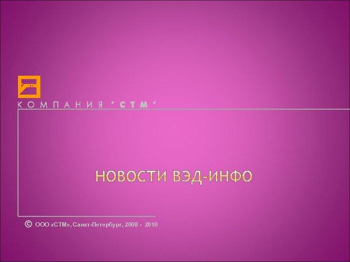 © ООО «СТМ» , Санкт-Петербург, 2008 - 2010