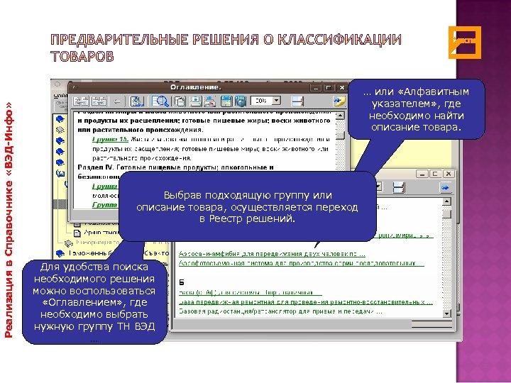 Реализация в Справочнике «ВЭД-Инфо» … или «Алфавитным указателем» , где необходимо найти описание товара.