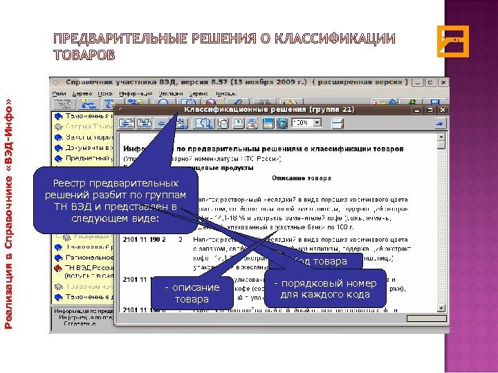 Реализация в Справочнике «ВЭД-Инфо» Реестр предварительных решений разбит по группам ТН ВЭД и представлен