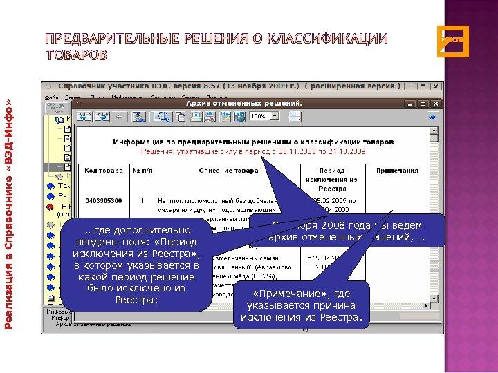 Реализация в Справочнике «ВЭД-Инфо» … где дополнительно введены поля: «Период исключения из Реестра» ,
