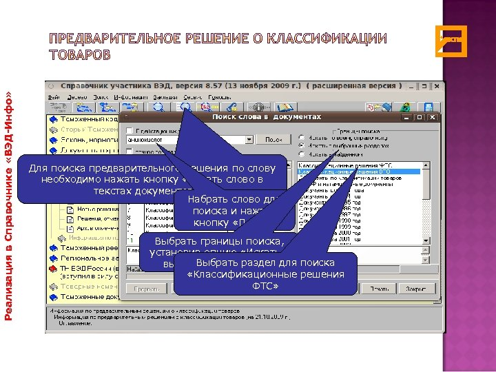 Реализация в Справочнике «ВЭД-Инфо» Для поиска предварительного решения по слову необходимо нажать кнопку «Искать