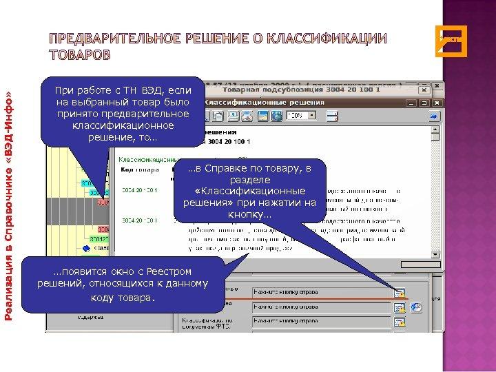 Реализация в Справочнике «ВЭД-Инфо» При работе с ТН ВЭД, если на выбранный товар было