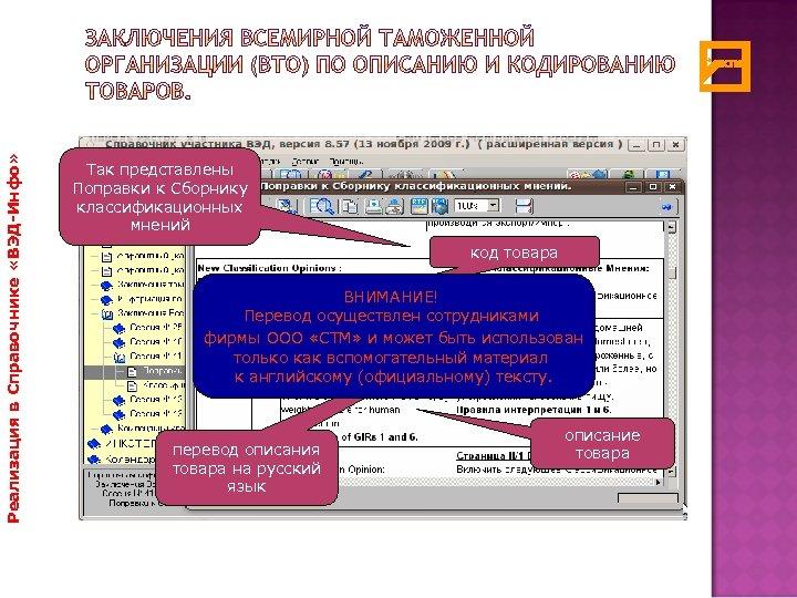 Реализация в Справочнике «ВЭД-Инфо» Так представлены Поправки к Сборнику классификационных мнений код товара ВНИМАНИЕ!
