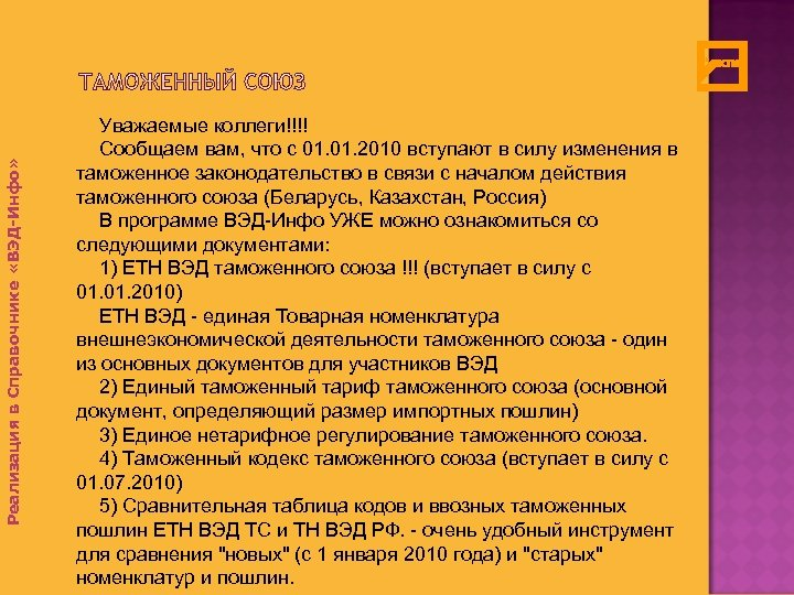 Реализация в Справочнике «ВЭД-Инфо» Уважаемые коллеги!!!! Сообщаем вам, что с 01. 2010 вступают в