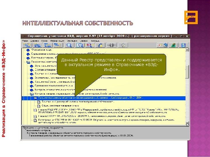 Реализация в Справочнике «ВЭД-Инфо» Данный Реестр представлен и поддерживается в актуальном режиме в Справочнике
