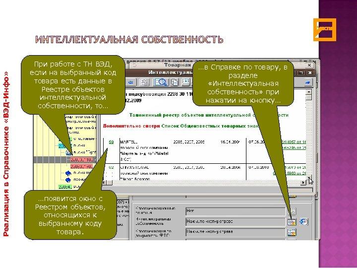 Реализация в Справочнике «ВЭД-Инфо» При работе с ТН ВЭД, если на выбранный код товара