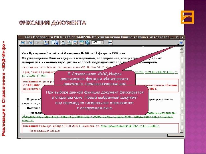 Реализация в Справочнике «ВЭД-Инфо» В Справочнике «ВЭД-Инфо» реализована функция «Фиксировать документ» , предназначенная для