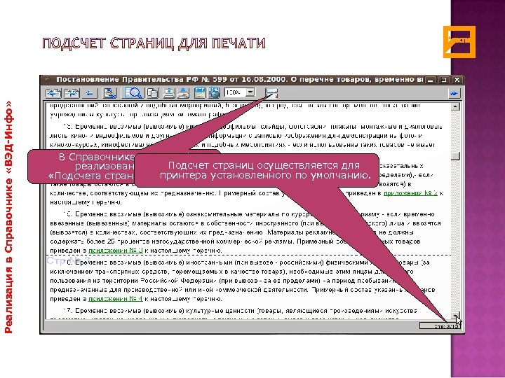 Реализация в Справочнике «ВЭД-Инфо» В Справочнике «ВЭД-Инфо» Подсчет страниц осуществляется для реализована функция принтера