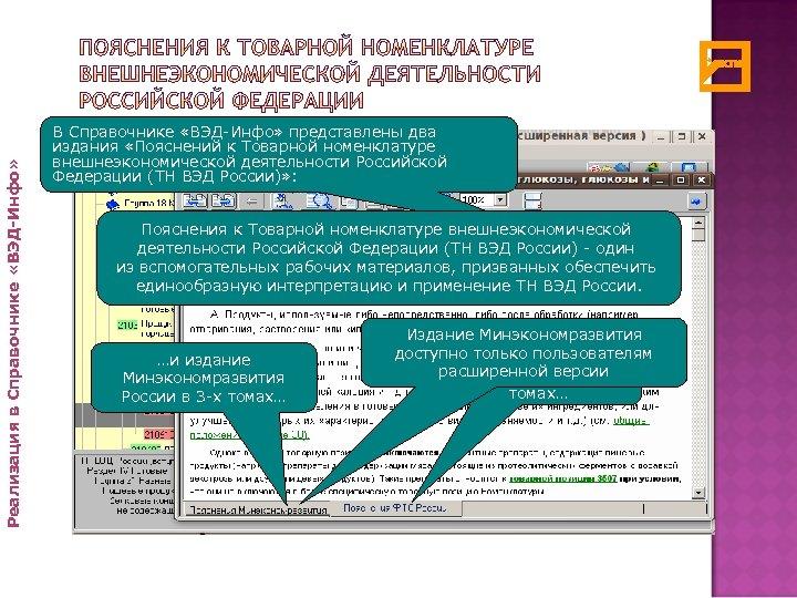 Реализация в Справочнике «ВЭД-Инфо» В Справочнике «ВЭД-Инфо» представлены два издания «Пояснений к Товарной номенклатуре