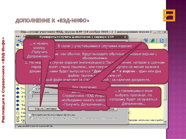 Реализация в Справочнике «ВЭД-Инфо» … и нажать В связи с участившимися случаями издания кнопку
