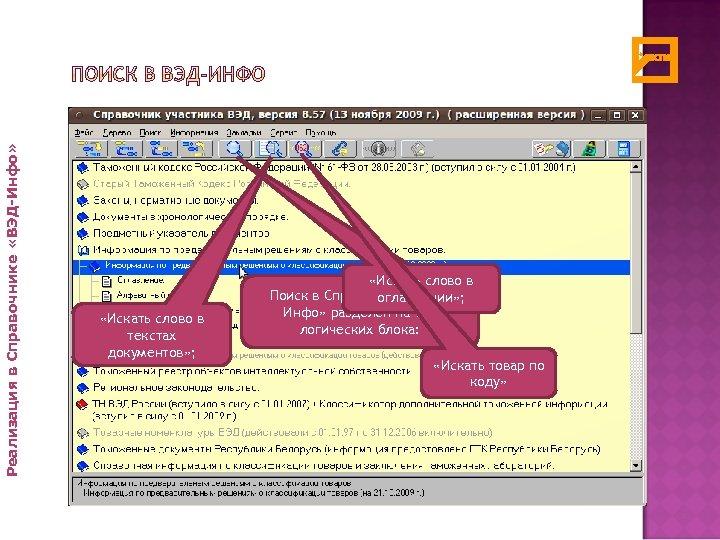 Реализация в Справочнике «ВЭД-Инфо» «Искать слово в текстах документов» ; «Искать слово в Поиск