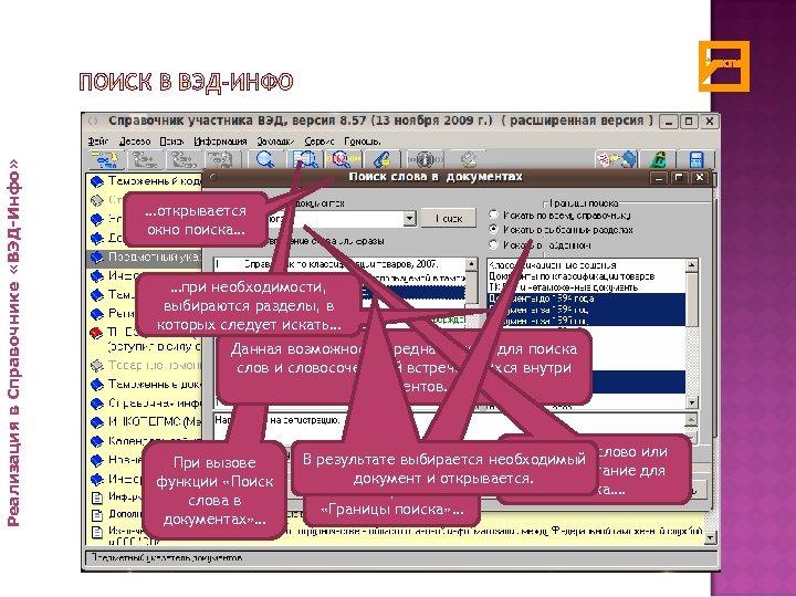 Реализация в Справочнике «ВЭД-Инфо» …открывается окно поиска… …при необходимости, выбираются разделы, в которых следует